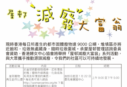 2016 Jan Newsletter Final_頁面_01