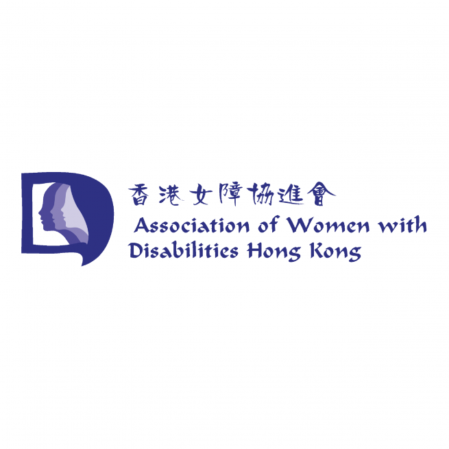香港女障協進會 Association of Women with Disabilities Hong Kong