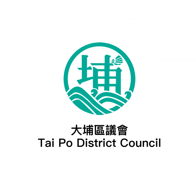 大埔區議會 Tai Po District Council
