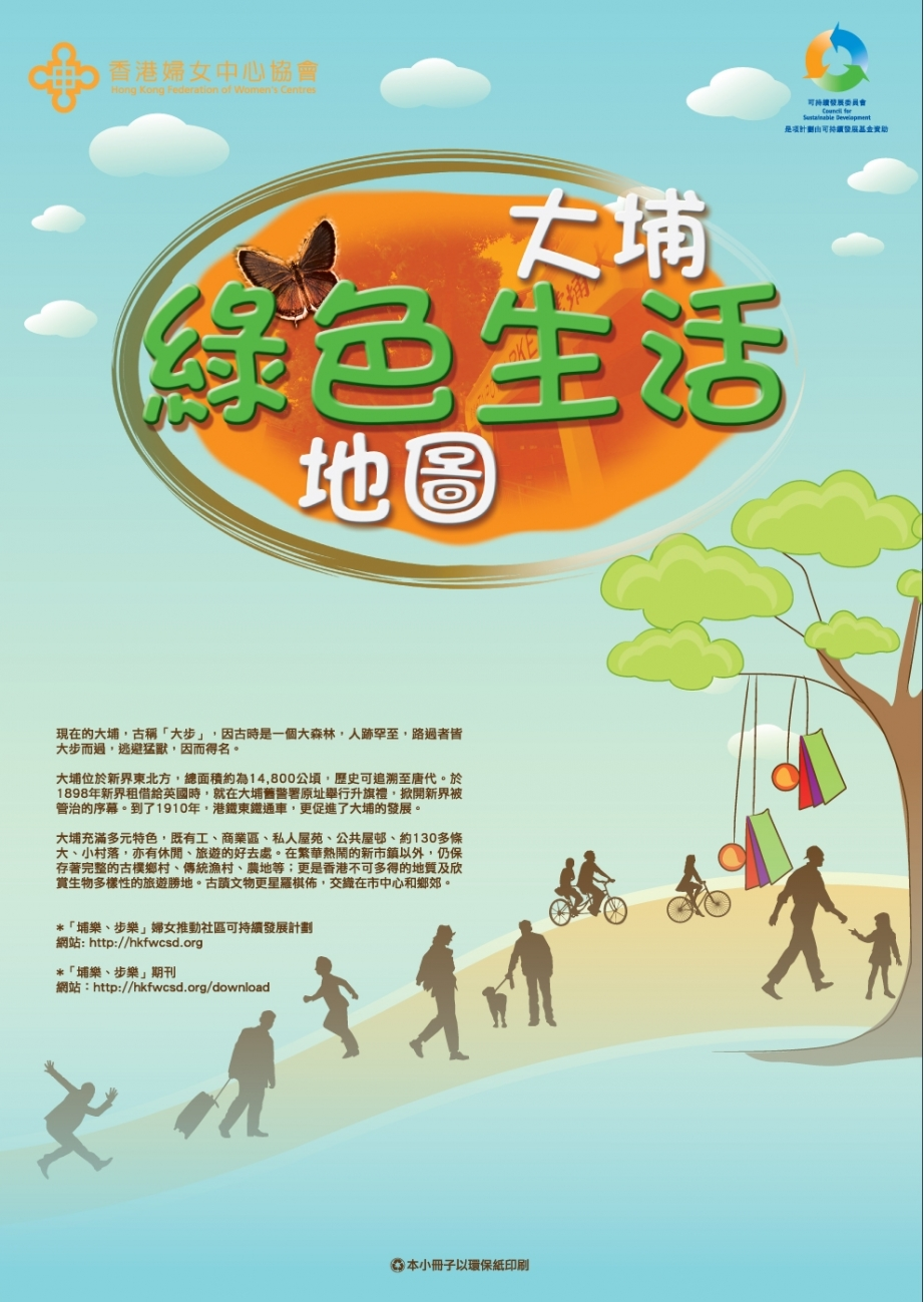 TaiPo Green Map cover