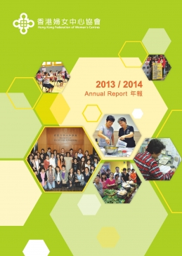 HKFWC AR2013-14 Cover