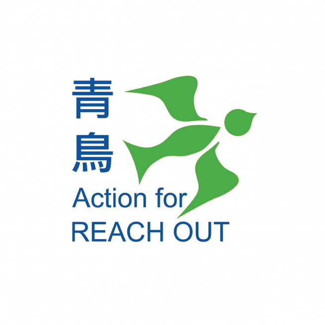 青鳥 Action for REACH OUT